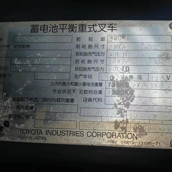 东莞市丰田2吨平衡重式电动叉车出租【价格 价格一览表 多少钱一个月】